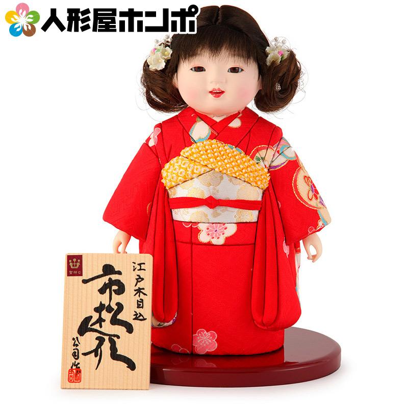 【先着1名様限定】 雛人形 ひな人形 雛 木目込人形飾り 市松人形 童人形 人形単品 公司作 8号 【2020年度新作】 mi-kj-g82050