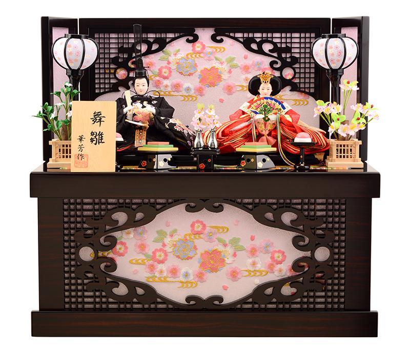 雛人形 ひな人形 雛 収納飾り 親王飾り 華芳作 舞雛 h263-aka-14t-30 おしゃれ かわいい 人形屋ホンポ