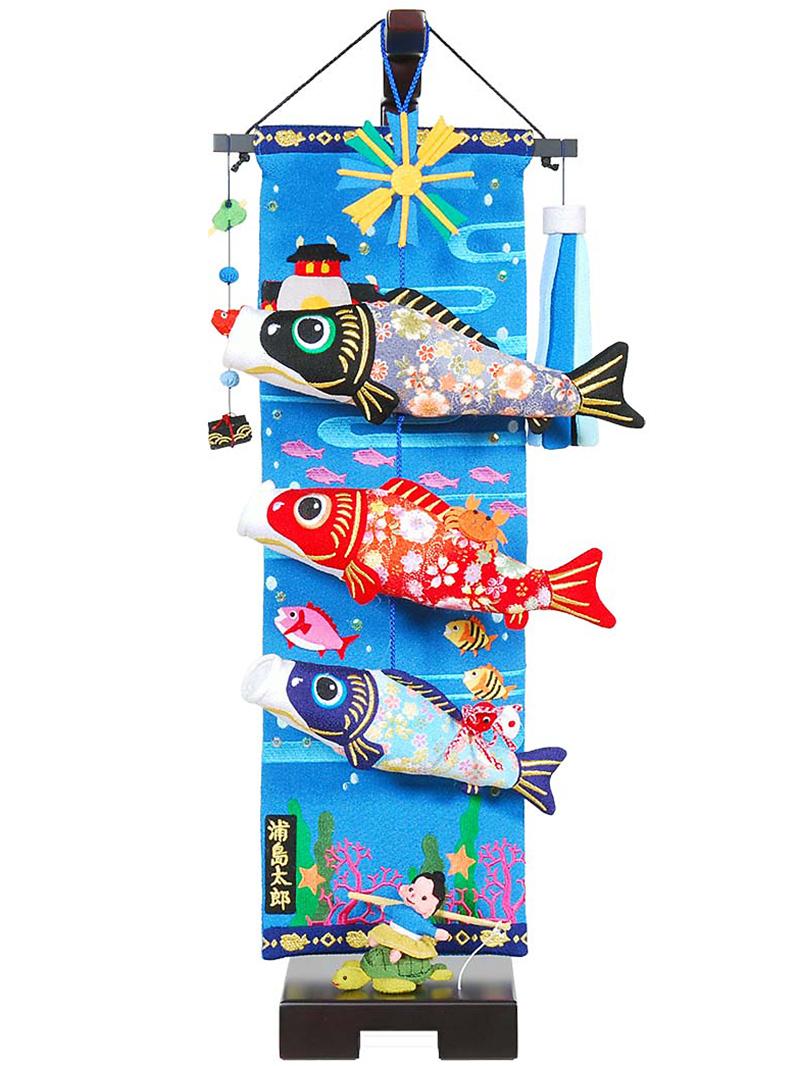 五月人形 こいのぼり 室内用 浦島太郎の鯉のぼり 小 飾り台セットh285-sb-tr-tu-s 人形屋ホンポ