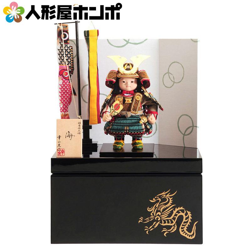 五月人形 収納飾り 幸一光 子供大将飾り 海 かい こいのぼり付き 収納飾り YaekoProject h305-koi-5802