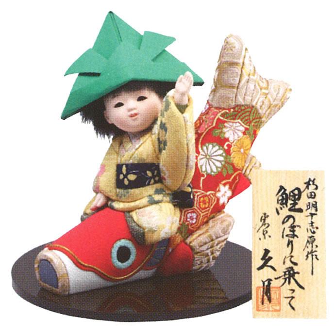 五月人形 久月 平飾り 木目込人形飾り 浮世人形 杉田明十志原作 鯉のぼりに乗って 【2019年度新作】 h315-k-s-3 K-147