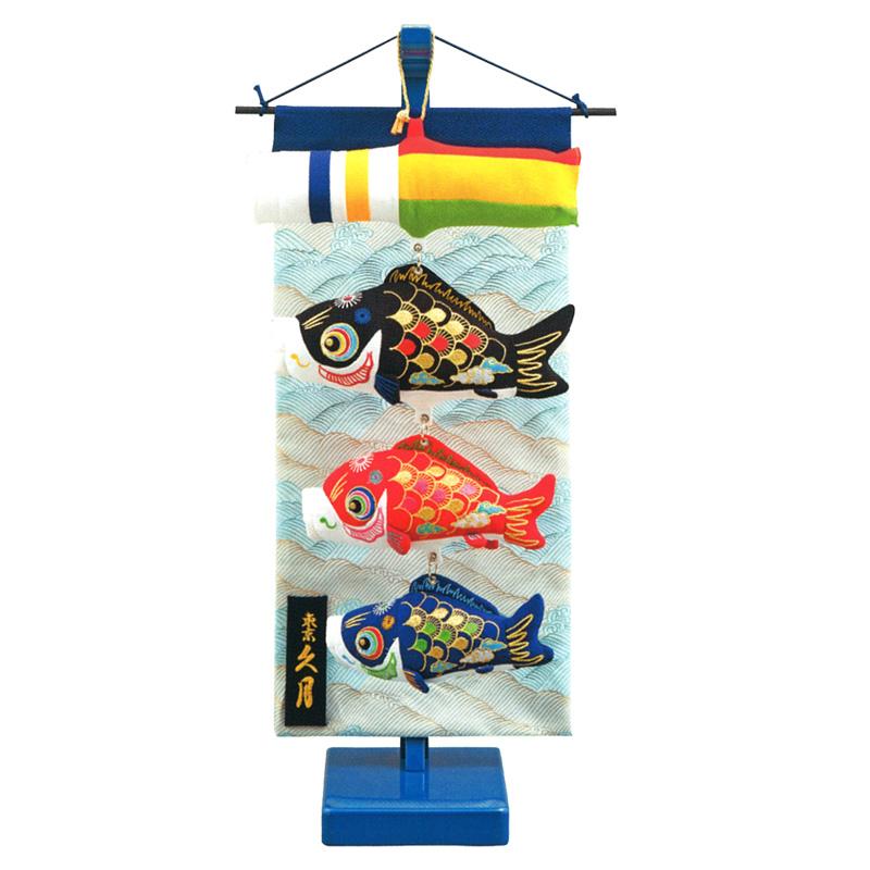 五月人形 久月 室内飾り 室内鯉のぼり タペストリー BST 【2019年度新作】 h315-k-sik-4 K-155
