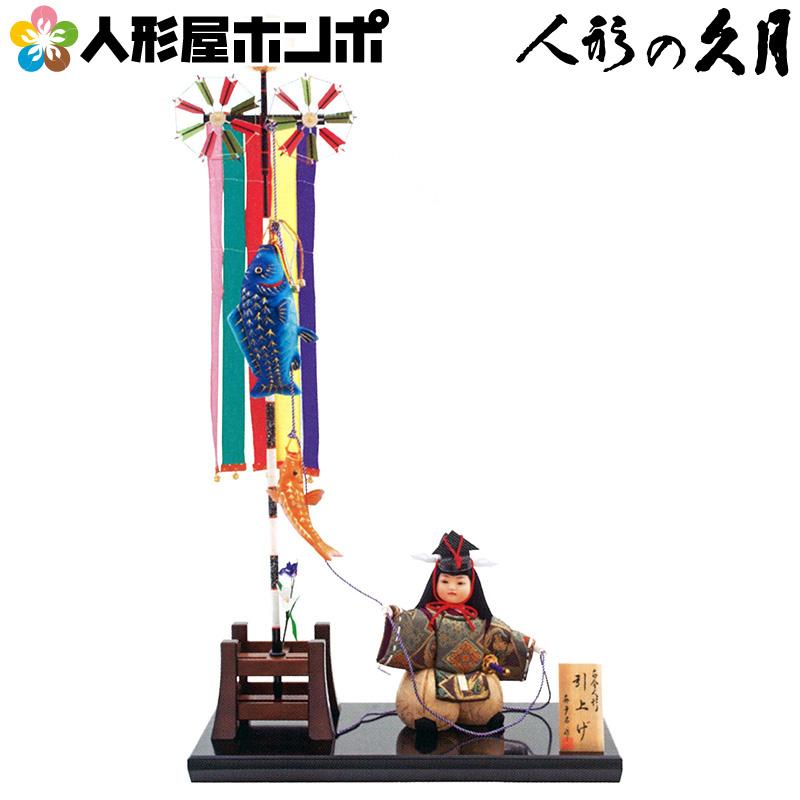 五月人形 久月 平飾り 木目込人形飾り 浮世人形 真多呂作 古今人形 引上げ 【2020年度新作】 h025-k-3516 D-84