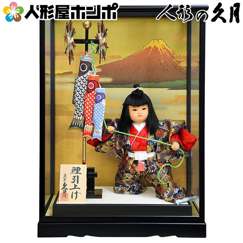 五月人形 久月 ケース飾り 武者人形 鯉引上げ 8号 都83 【2020年度新作】 h025-k-toin83 K-140