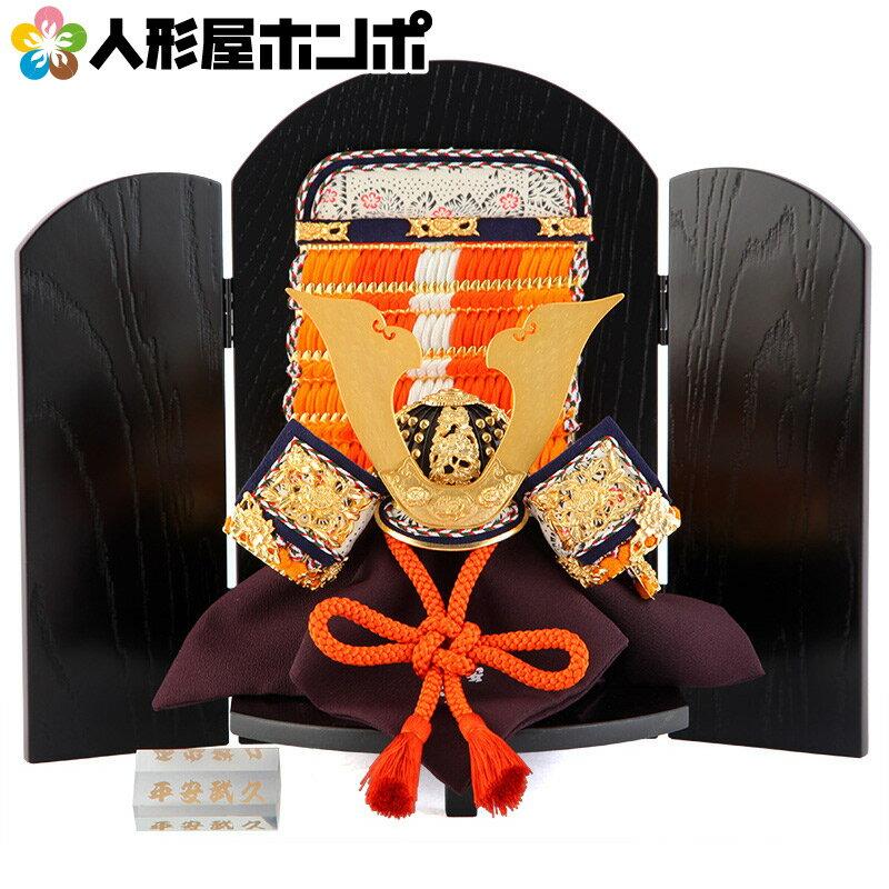 【エントリーで更にP10倍】 五月人形 鎧 兜 飾り鎧兜飾り コンパクト 8号 緋糸中白縅 h305-mi-hb-130108-63-h【2020年度新作】 人形屋ホンポ 【先着1名様限定】