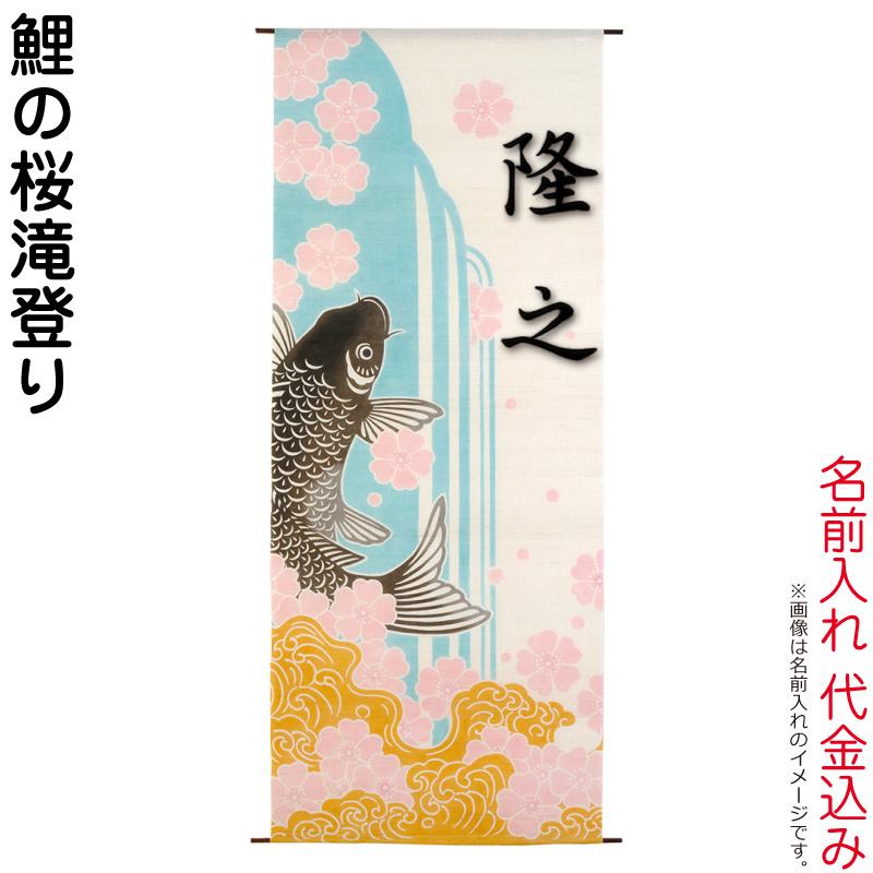 五月人形 豊久 名前旗 室内用 室内飾り 鯉の桜滝登り 名前入れ 代金込み 【2020年度新作】 h025-mo-733063