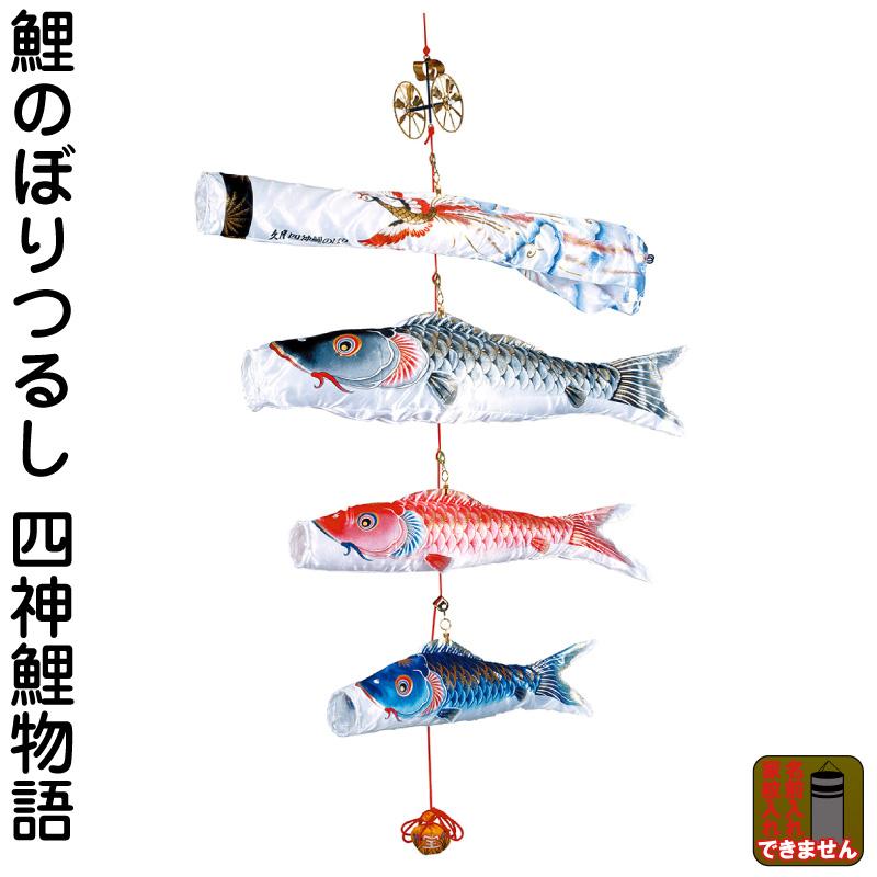 こいのぼり 人形の久月 鯉のぼり 室内用 久月オリジナル 四神鯉物語 【2018年度新作】 kk-koi-shijin
