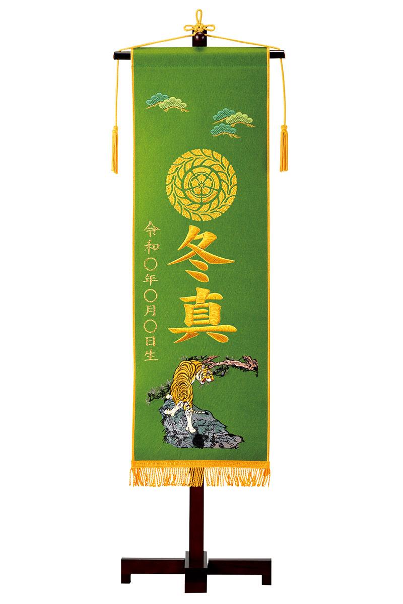 名前旗 俊峰 室内用 室内祝旗 緑 虎 フェルト大スタンド付 金刺繍家紋・名前入れ代金込み2020年度新作trmuTkXiOPZ