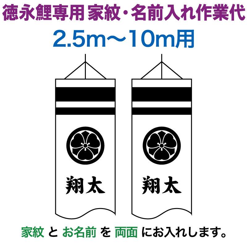 こいのぼり 徳永鯉 鯉のぼり 10m~2.5m用 家紋+名前入れ 1種(両面) 徳永鯉専用 家紋・名前入れ作業代 【2018年度新作】 toku-kamon-f3