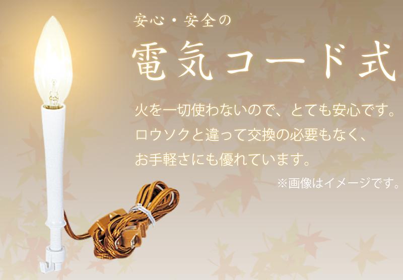 ゴールド 回転 張 1号 一対入 【2019年度新作】 霊前灯 盆提灯 電気コード式 h318-fz-8842-01-001