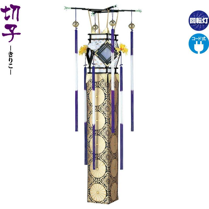 盆提灯 モダン 切子 金襴切子 回転筒付 電気コード式 h308-fz-8823-90-300 盆ちょうちん ちょうちん お盆 提灯 初盆 新盆