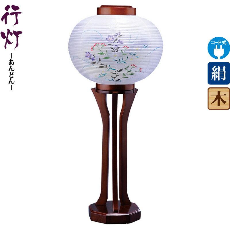 盆提灯 行灯 迎光 3号 ケヤキ色塗 電気コード式 絹製 絹二重 h308-ymt-0433 盆ちょうちん ちょうちん お盆 提灯 初盆 新盆
