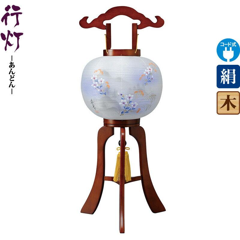 盆提灯 行灯 清宮 10号 ケヤキ調 電気コード式 絹製 絹二重 ワンタッチ式 h308-ymt-1768 盆ちょうちん ちょうちん お盆 提灯 初盆 新盆