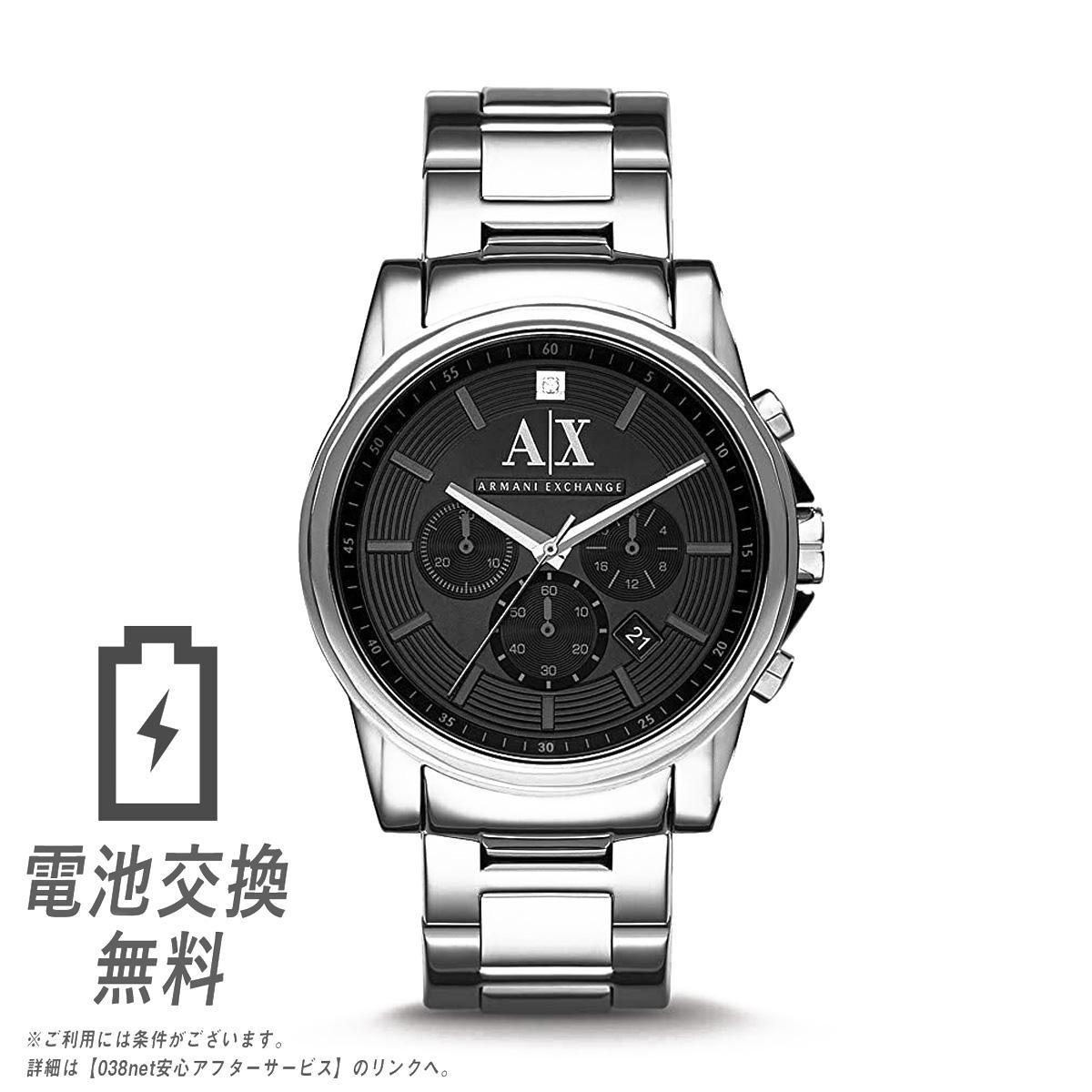 【ラッピング無料】ARMANI EXCHANGE アルマーニ エクスチェンジ メンズ 腕時計 ブラック & シルバー ダイヤモンド クロノグラフ AX2504 ビジネスウォッチ 防水 メンズウォッチ 男性用 ストップウォッチ ステンレスブレスレット