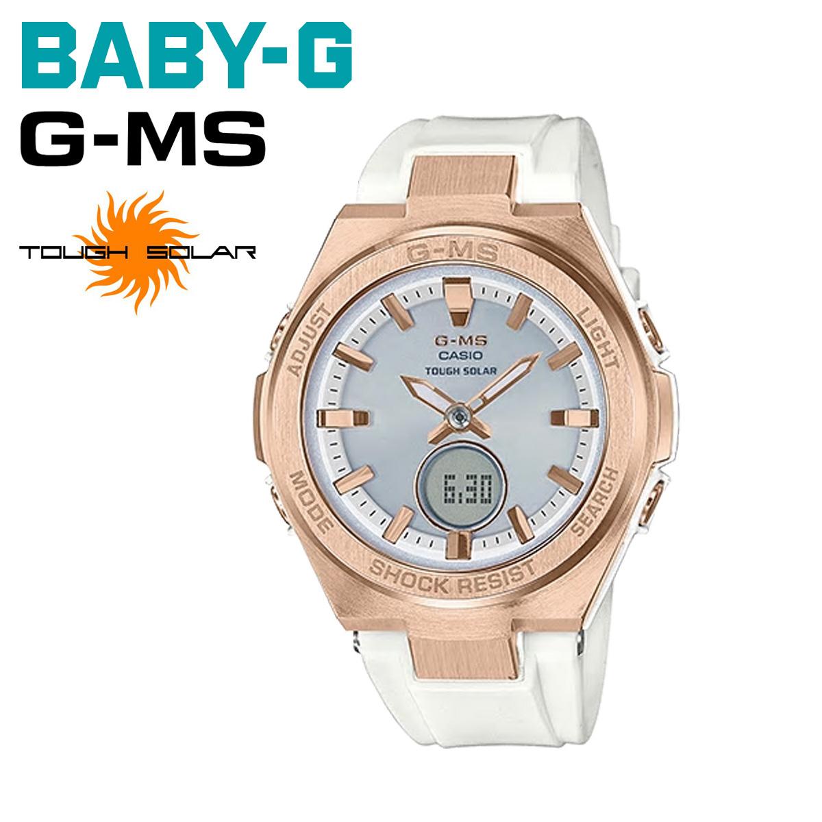 【ラッピング無料】CASIO カシオ G-MS ジーミズ BABY-G ベビージー ベビーG MSG-S200G-7A ソーラー 女性用 腕時計 レディース ウォッチ ホワイト 白 ローズゴールド アナデジ アナログ デジタル 防水 軽量 レディス babyg 時計