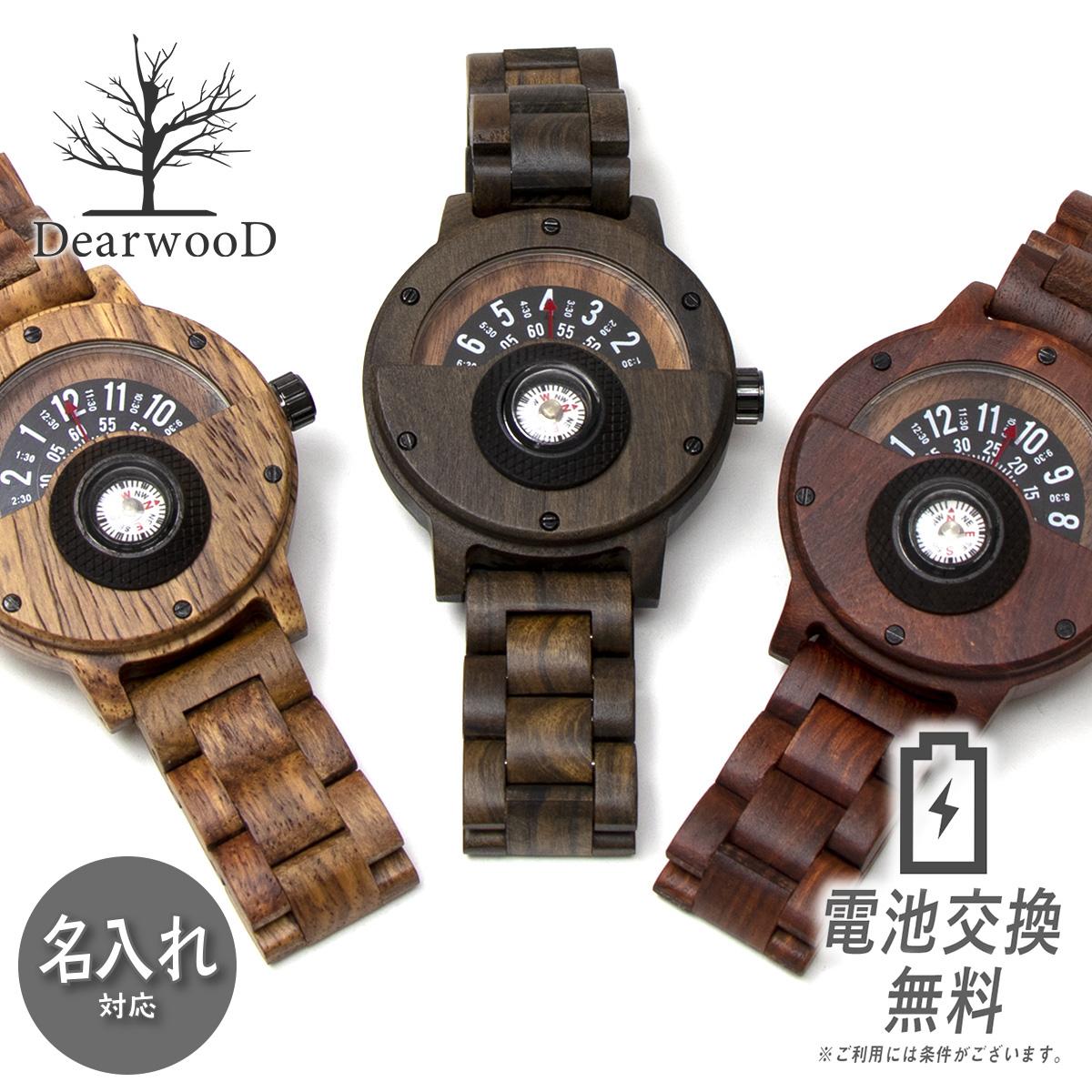 【名入れ】【ラッピング無料】DearwooD ディアウッド 木の腕時計 木製 時計 ディスク式 コンパス 方位磁針付き メンズ 男性用 腕時計 方位磁石 ウッドブレスレット 木の時計 ウッドウォッチ