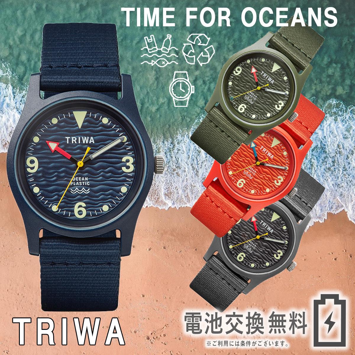 【ラッピング無料】TRIWA メンズ レディース 腕時計 トリワ タイムフォーオーシャンズ OCEAN PLASTIC リサイクルプラスチック ユニセックス ボーイズサイズ アナログ 防水 男性用 女性用