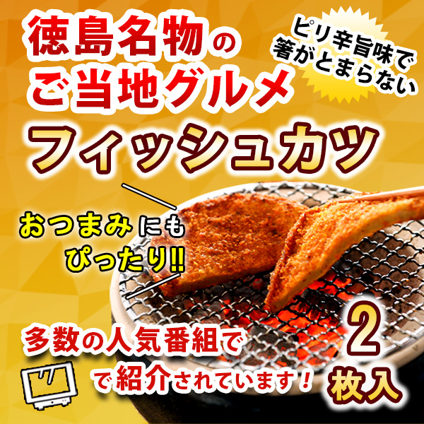 授与 元祖 小松島名産のフィッシュカツ 2枚入りの包装でお届けします B級グルメ かつ天 お取り寄せ フィッシュカツ おつまみ 2枚入 セール