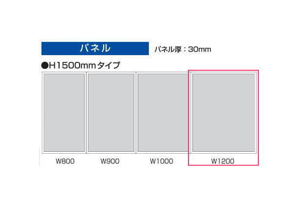 TOYO【H1500XW1200】 プレインパネルシリーズ ローパーテーション