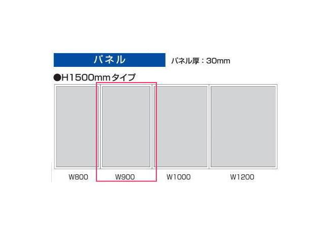 ローパーテーション【H1500XW900】プレインパネルシリーズ TOYO