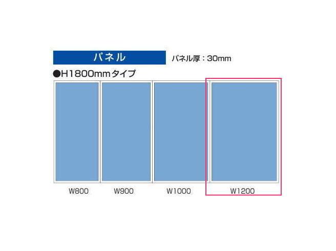 ローパーテーション TOYO【H1800XW1200】プレインパネルシリーズ