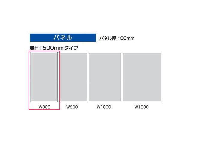 【H1500XW800】ローパーテーション プレインパネルシリーズ TOYO