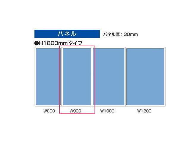 【H1800XW900】プレインパネルシリーズ ローパーテーション TOYO