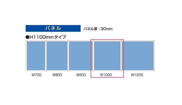 TOYO【H1100XW1000】 プレインパネルシリーズ ローパーテーション