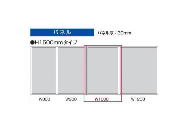 TOYO【H1500XW1000】 プレインパネルシリーズ ローパーテーション