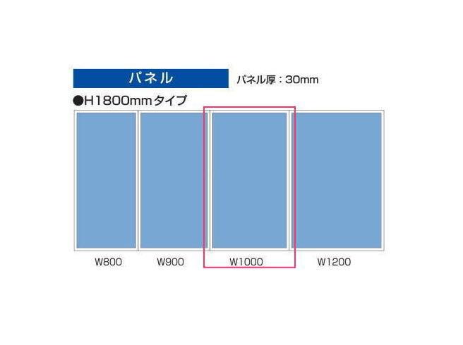 TOYO【H1800XW1000】 プレインパネルシリーズ ローパーテーション