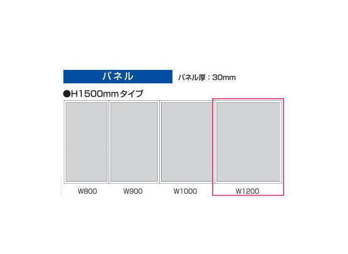 【H1500XW1200】プレインパネルシリーズ ローパーテーション TOYO