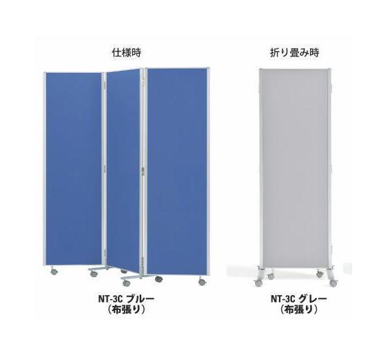 新品 3連パネル キャスター付 【NT-3C】ブルー・グレー
