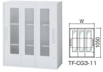 イナバ ラインユニット TFシリーズ スライディングドア(3枚戸窓付) INABA Line Unit 上置き用