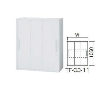 イナバ ラインユニット TFシリーズ スライディングドア(スチール3枚戸) INABA Line Unit 上置き用