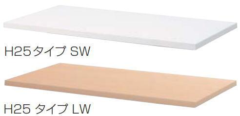 【オプションパーツ】天板 INABA Line Unit TF 壁面収納ユニット用☆メラミン化粧板【W1600×D410×H25】