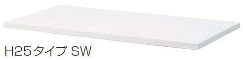 【オプションパーツ】天板 INABA Line Unit TF 壁面収納ユニット用 メラミン化粧板【W920×D460×H25】