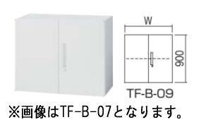 イナバ ラインユニット TFシリーズ ヒンジドア(スチール) INABA Line Unit 上置き用