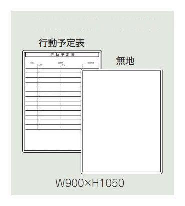 【オプションパーツ】スライドボード(H1050タイプ用) INABA Line Unit TF 壁面収納ユニット用☆行動予定+無地