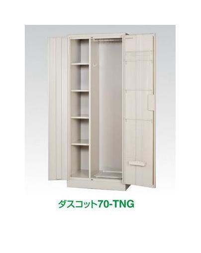 掃除用ロッカー【TOYO】ダスコット70-TNG クリーンロッカー