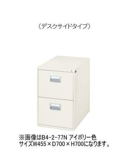 キャビネット B4-2段☆H740☆ファイリング