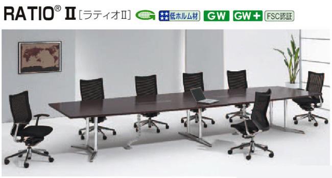 RATIO2 岡村製作所 配線ボックス付(天板同色)舟形ミーティングテーブル塗装脚