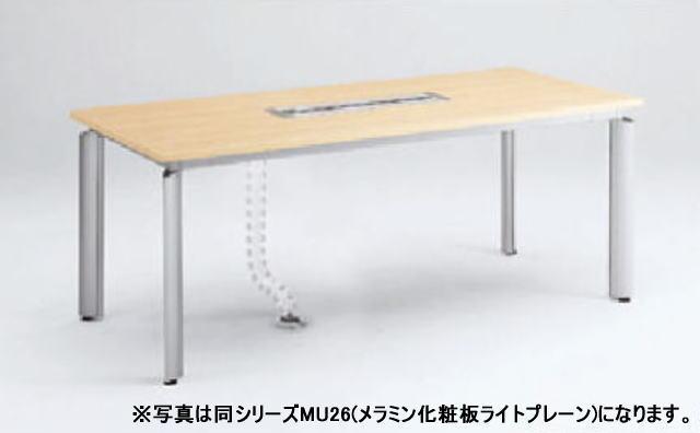 ミーティングテーブル (株)オカムラ DL-6 会議用 配線ボックスあり 1890