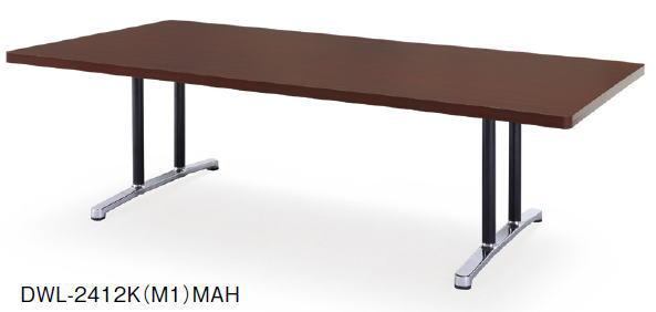 アイコ DWLテーブル 会議用テーブル 角形 幅2400
