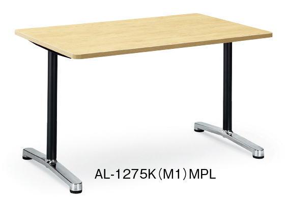 アイコ ALテーブル 会議用テーブル 角形 W1200×D750