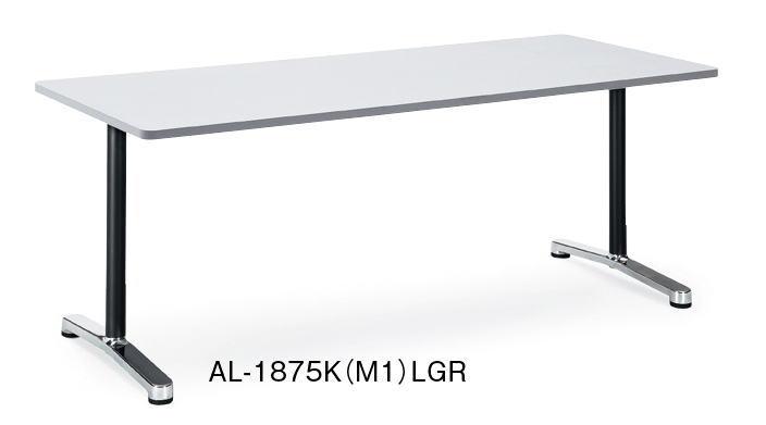 アイコ ALテーブル 会議用テーブル 角形 W1800×D750
