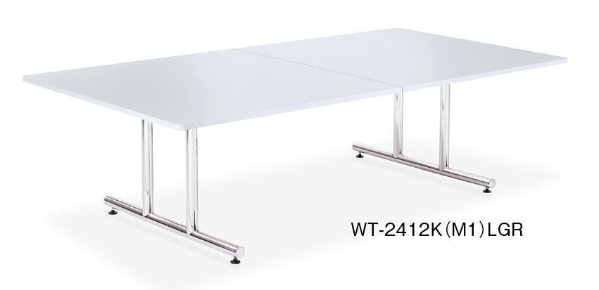 WTテーブル 角形 W2400×D1200 AICO 会議用テーブル