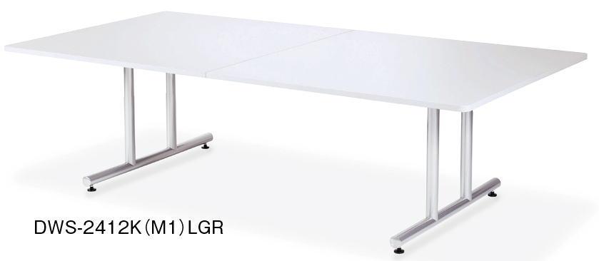 アイコ 角形 DWSテーブル ミーティングテーブル W2400×D1200