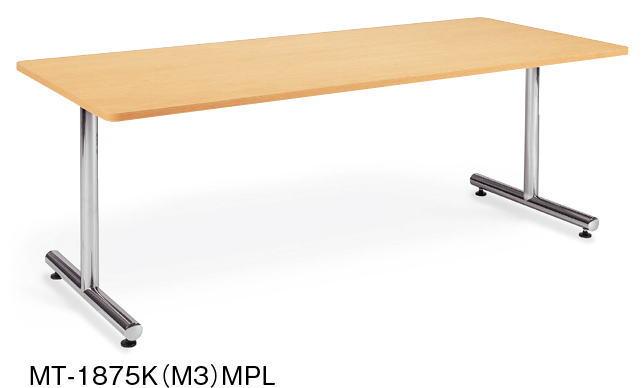 アイコ MTテーブル 会議用テーブル 角形 W1800×D750