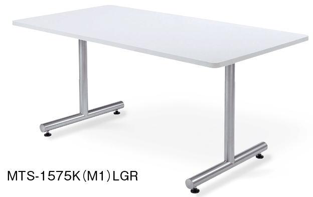 アイコ MTSテーブル 会議用テーブル 角形 W1500×D750