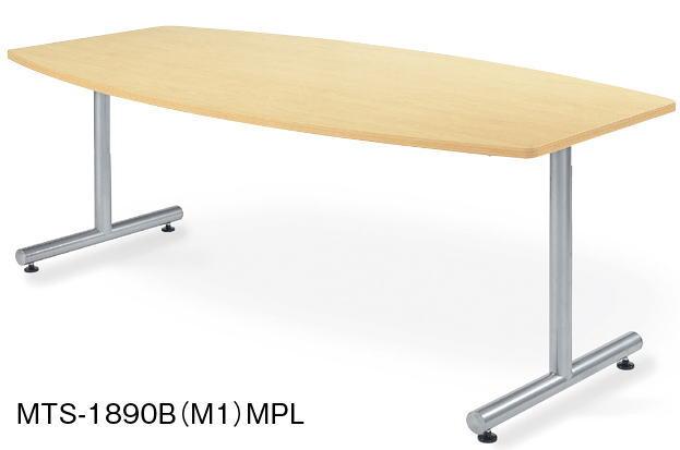 アイコ MTSテーブル 会議用テーブル ボート形 W1800×D900